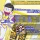 DMM GAMES、事前登録実施中の『おそ松さん ダメ松.コレクション』でタキシード姿「トド松」がもらえるTwiterキャンペーン開始
