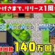 DeNA、『AndApp』で配信中の『RPGツクールMV』開発タイトルの起動回数が累計140万回を突破…配信開始から1年で達成