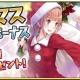 コーエーテクモ、『アトリエクエストボード』で「クリスマスキャンペーン」後半戦を開始 新たなストーリーや豪華報酬を追加