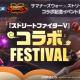 COM2US、『サマナーズウォー』でカプコンの『ストV チャンピオンエディション』とのコラボイベント第3弾を開始!