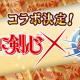 サムザップ、『戦国炎舞 -KIZNA-』×「るろうに剣心」のコラボ実施決定! 9月23日のTGSのステージで詳細が発表に