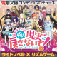 ワンダープラネットとKADOKAWA、ライトノベル×リズムゲーム『おねがい、俺を現実に戻さないで! シンフォニアステージ』の事前登録を開始!