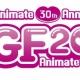 ボルテージ、「アニメイトガールズフェスティバル2016」へ初出展が決定 人気キャラクターのグッズを販売予定