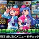 ネオウィズ、スマホ向けリズムアクションゲーム『DJMAX TECHNIKA Q』で全曲無料のモード「FREE MUSIC」を11月19日まで限定開催