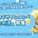 SNK、『恋する胸キュン牧場』で第五回デザインコンペ「冬の物語」を開催 新デコセット「冬の物語」もガチャに登場