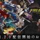 任天堂、『ファイアーエムブレム ヒーローズ』の大型アップデートを実施…「英雄値」や配置変更、「聖印」など実装、闘技場のマッチング条件の変更など