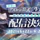 Yostar、『アズールレーン』の公式生放送「初夏のアズレン公式生放送 -重大発表もあるよ!SP-」を6月22日20時より配信