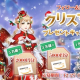 Future Interactive、『宮ノ計』で「クリスマスプレゼントキャンペーン」開催!