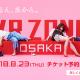 バンダイナムコアミューズメント、「VR ZONE OSAKA」のチケット予約受付を開始 新アクティビティ「冒険川下りVR ラピッドリバー」も登場