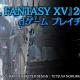 ブロードメディア、クラウドゲーム「dゲーム プレイチケット」にて『ファイナルファンタジーXV』を配信開始!