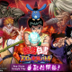 KLabとアクセルゲームスタジオの『幽☆遊☆白書100%本気(マジ)バトル』がApp Store売上ランキングで58位に登場!