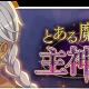 スクエニ、『とある魔術の禁書目録 幻想収束』でレイドイベント「とある魔神の主神の槍」を10月31日16時より開催!