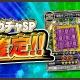 セガゲームス、『セガNET麻雀 MJ』で「GOLD ガチャSP SR 確定キャンペーン」を開催 7月12日7時までSRカードの排出率が100%に