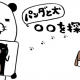 リディンク、人気マンガ「パンダと犬」の公式ゲームアプリ『パンダと犬の〇〇を探せだよ!』を配信開始!