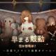 香港のPujia8、全世界累計400万DL突破の脱出×乙女ホラーADV『綺幻人形館 -ドールナイト-』の事前登録を開始! 20年夏配信予定