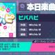 セガとCraft Egg、『プロジェクトセカイ』に新楽曲「Gimme×Gimme」「ビバハピ」を追加 今後追加予定のオリジナル2DMVも公開中