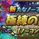 ガンホー、『パズドラ』で6月26日のメンテナンス後に新たなノーマルダンジョン「極練の闘技場【ノーコン】」が登場 「風華の茨龍姫・ファマ」などが出現