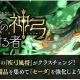 gumi、『誰ガ為のアルケミスト』で『セーダ』のクラスチェンジクエスト『アリーズの神弓を射る者』が登場!