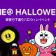 LINE、原宿竹下通り商店会とコラボレーション ハロウィンイベント「LINE@HALLOWEEN」を開催