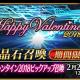 FGO PROJECT、『Fate/Grand Order』で「復刻 バレンタイン 2018 ピックアップ召喚」を開催 「★5(SSR)セミラミス」が期間限定で登場