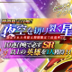ZLONGAME、『ラングリッサー モバイル』でイベント召喚「夜空を切り裂く星」を開催 SSR英雄ゼルダとクラレットの確率アップ