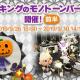 任天堂、『どうぶつの森 ポケットキャンプ』でガーデンイベント「パンプキングのモノトーンパーティー」の前半を開始!