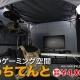 【TGS2015】ビーズ、自宅を「ネカフェ化」するデスク用テント「ぼっちてんと」を東京ゲームショウで展示 会場限定50%OFFで販売