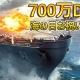 CoolFactory、『戦艦帝国』で国内700万DL突破を記念した海の日お祝いキャンペーンを開催 大和ミュージアムに海の日の売上の5%を寄付へ