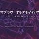 aNCHOR、『マブラヴ オルタネイティヴ THE ANIMATION』の公式サイトと公式Twitterを開設! カウントダウン終了後に何かが?!