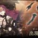 ポケラボとスクエニ、『SINoALICE』で「ドロシー(CV:高橋李依)」の新ジョブが登場する「強欲の鴉羽ガチャ」を開始!