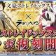 アンビション、『ラヴヘブン』で6月22日よりアニメ「文豪ストレイドッグス」とのコラボを復刻開催
