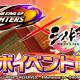 HONEY∞PARADE GAMES、『シノビマスター 閃乱カグラ NEW LINK』で『KOF』シリーズとのコラボを開始!