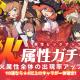 Cygames、『ワールドフリッパー』で「火属性ピックアップガチャ」を開催!