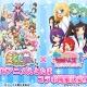 アンビション、『萌えCanちぇんじ!』がTVアニメ「えとたま」とのコラボを12月12日より開催