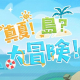 miHoYo、『原神』がVer.1.6「真夏!島?大冒険!」の特設ページを公開 「モラ×20000」が獲得できるキャンペーンも