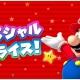 任天堂、『スーパーマリオラン』の期間限定セールを3月10日の「マリオの日」より開始 通常1200円が特別価格600円で購入可能に