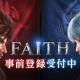 ネクソン、今冬配信予定のフィールドバトルアクション『FAITH - フェイス』公式サイトを公開 事前登録受付も開始