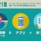 モバイルファクトリー、code for KORIYAMA主催イベントで位置情報ゲームの開発ノウハウを提供