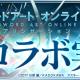 ガンホー、『パズル&ドラゴンズ』で『ソードアート・オンライン』初コラボを11月5日より開催! アスナやリーファ、ユウキなど人気キャラが参戦!