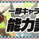 ガンホー、『パズドラ』で「麻倉葉」「恐山アンナ」など一部キャラクターの能力調整を5月14日に実施