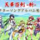 KADOKAWAとDeNA、『天華百剣 -斬-』でキャラソングアルバム「百華繚乱」を4月17日に発売決定!