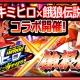 SNK、『君はヒーロー ~対決!ご当地怪人編~』で格闘ゲーム「餓狼伝説」とのコラボを実施 「餓狼コイン」を集めて限定キャラクターをゲット!