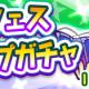 セガゲームス、『ぷよぷよ!!クエスト』で「ひらめきのクルーク」&「しろいフェーリ」再登場の「ぷよフェスピックアップガチャ」開催