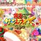 Craft Eggとブシロード、『ガルパ』で期間限定ガチャ「陽春のサンライズガチャ」を1月25日15時より開催 期間限定メンバーが再登場!