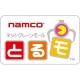 ナムコ、ネットクレーン事業に参入へ…ナムコネットクレーンモール「とるモ」を2018年春より開始 12月25日開始予定のCβTへの登録受付を開始