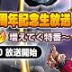 バンナム、『ドラゴンボールZ ドッカンバトル』の特番「4周年記念生放送~DAN DAN 龍石増えてく特番~」を2月14日20時より配信決定!