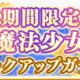 アニプレックス、『マギアレコード』で「期間限定 魔法少女ピックアップガチャ」を1月7日16時より開催! スピンオフ作品の魔法少女が再登場!