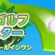 ワーカービー、『ミニゴルフマスター』をNTTドコモのスゴ得コンテンツ「ゲームセンターNEO」に追加
