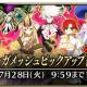 FGO ARCADE PROJECT、『FGO Arcade』で「ギルガメッシュピックアップ召喚」を1日より開催! ギルガメッシュをピックアップ