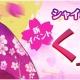 ゲームオン、3月30日より、『フィンガーナイツ(FINGER KNIGHTS)』でイベント「くノ一の苦悩」を開催